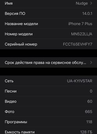 Обменяю iPhone 7 Plus