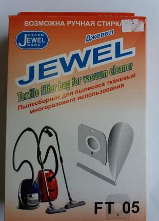 Мешок для пылесоса тканевый многоразовый Jewel FT-05 (планка)