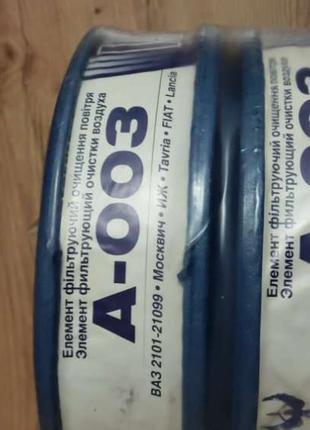 Элемент фильтрующий очистки воздуха  ВАЗ 2101-21099