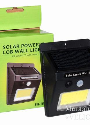 Светильник с датчиком движения на солнечной батарее SH-1605