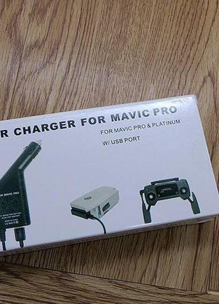 Автомобильное зарядное устройство для DJI Mavic Pro с USB. 2 в 1
