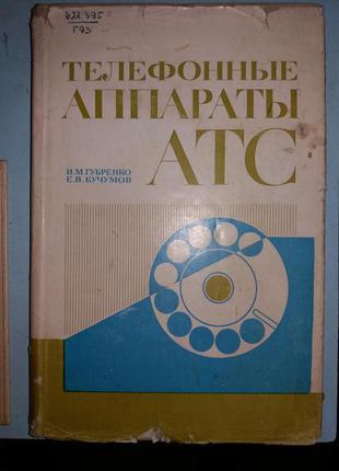 Телефонные аппараты АТС.