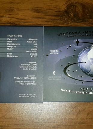 Монета НБУ Перший пуск ракети-носія Зеніт 5 грн у буклеті