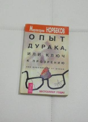 """Книга - Бестселлер Норбеков """"Опыт дурака или ключ к прозрению"""""""