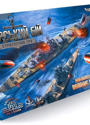 """Настольная игра """"Морской бой"""" укр. G-MB-02U"""