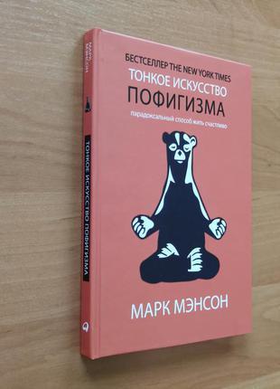 Тонкое искусство пофигизма - Марк Мэнсон