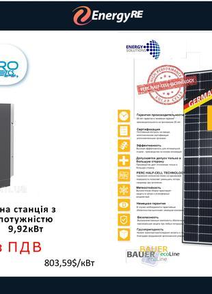 Сонячна електростанція під ключ 10 кВт, «зелений тариф»