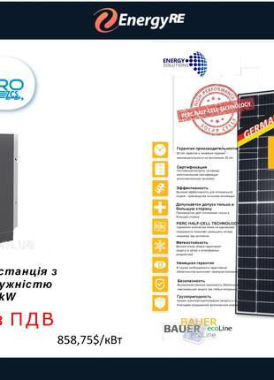 Сонячна електростанція під ключ 5 кВт «зелений тариф»