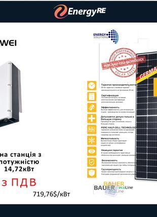 Сонячна електростанція під ключ 15кВт «зелений тариф»