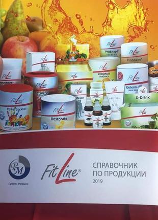 PM продукты для здоровья и спорта
