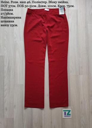 Женские брюки кюлоты размер 46
