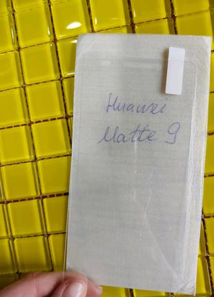 Захисне скло Защитное стекло Huawei Matte 9