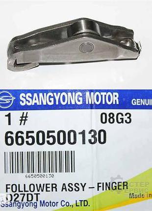 Коромысло клапана двигателя (рокер) (6650500130) Ssang Yong