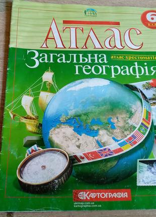 Продам Атлас 6 клас географія