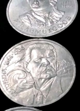 4 монеты СССР юбилейные