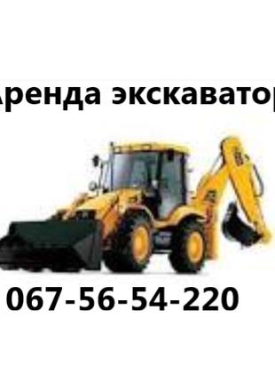 Услуги экскаватора