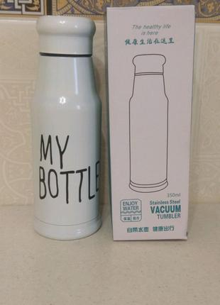 Термос металевий 350 мл. My bottle.
