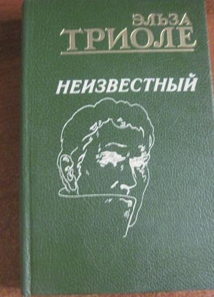 Триоле Эльза. Неизвестный. Рассказы. 1994