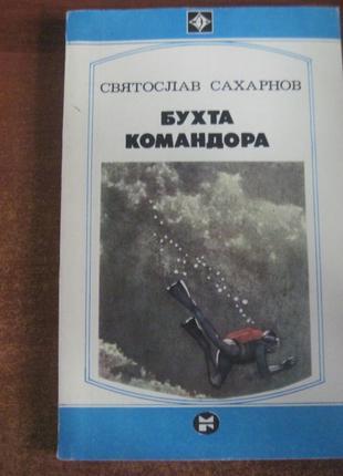 Сахарнов С. Бухта командора. Серия `Стрела` 1983