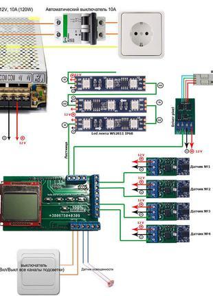 Автоматическая подсветка лестницы RGB - WS2811