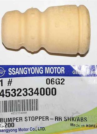 Отбойник амортизатора заднего (4532334000) Ssang Yong
