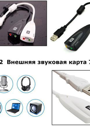 Внешняя звуковая карта 5H USB sound card adapter с разъёмами 3,5