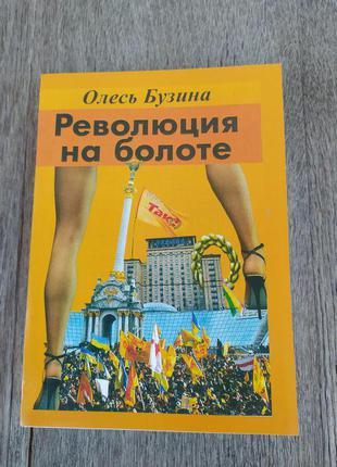 Олесь Бузина Революция на болоте