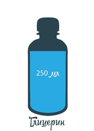 Пищевой Глицерин 250мл. Vg. Компоненты, Базы Для Самозамеса