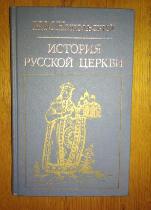 Никольский История русской церкви - Старообрядчество Сектантство