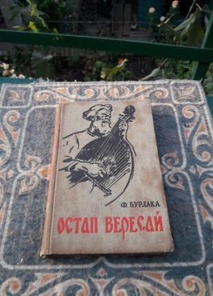 Ф.Бурлака - Остап Вересай. На украинском языке