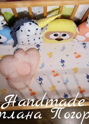 В НАЛИЧИИ комплект в кроватку.бортики, защита,детское постельное.
