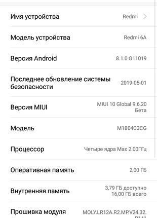Телефон, в хорошем состоянии. Xiaomi redmi 6А