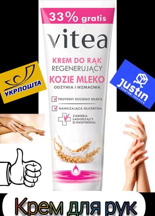 Крем для рук Vitea козье молоко 100мл