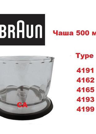 Чаша измельчителя СА 500 мл блендера Braun 4191 4162 4165 600 Бра