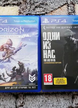 Ps4 игры Horizon + Одни из нас