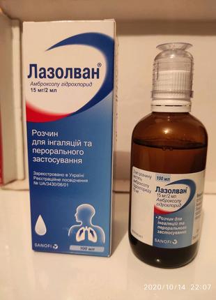 Лазолван флаконы 15 мг/2 мл, 100 мл.