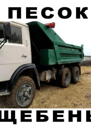 Песок, щебень Никопольский р-н. доставка