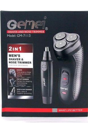 Электробритва + триммер Gemei GM - 7113, 3 в 1 бритва