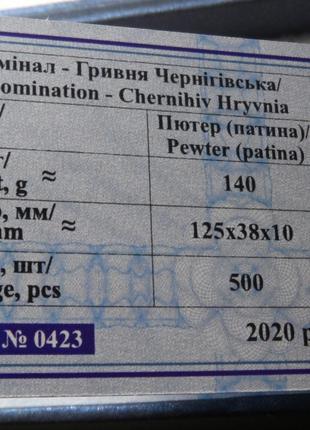 Україна монета Чернігівського типа у футлярі + сертифікат
