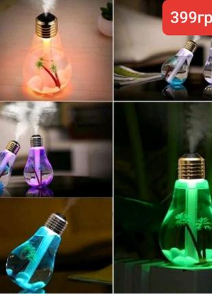 Увлажнитель воздуха ультразвуковой Лампочка для дома, офиса, сало