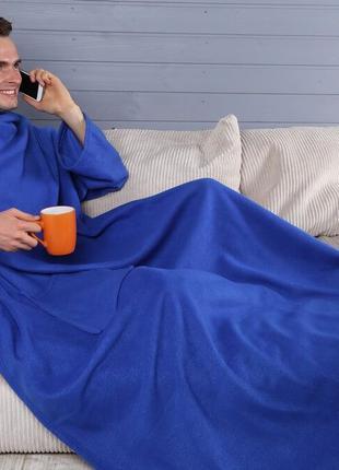 Плед с рукавами 180x150см из флиса синий