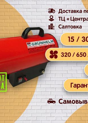 Газовая тепловая пушка GRUNHELM GGH-30,пушка газовыая грюнхелм