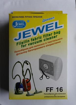 Мешок для пылесоса универсальный Jewel FF-16
