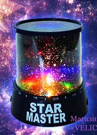 Ночник-проектор звездное небо Star Master