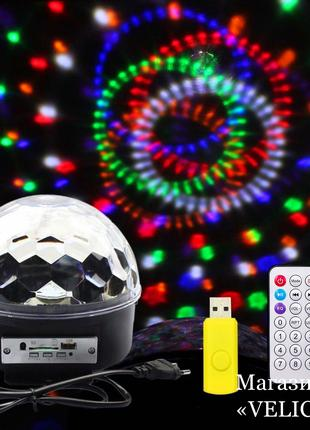 Дискошар с МР3 Led Magic Ball Light.
