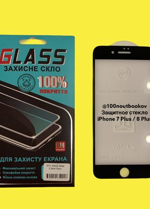 Защитное стекло для смартфона Apple iPhone 7 Plus/8 Plus Киев