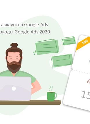 Аудит аккаунта Google Ads + промокод на 1500 грн