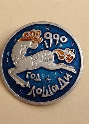 Значек ссср, Год лошади 1990