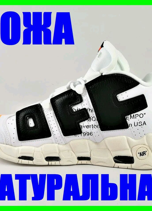 Nike Air More Uptempo OFF 40-45