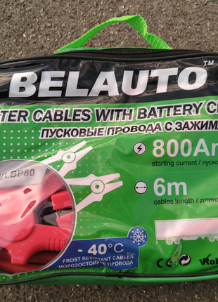 Провода Белавто BP80 800A, 6м